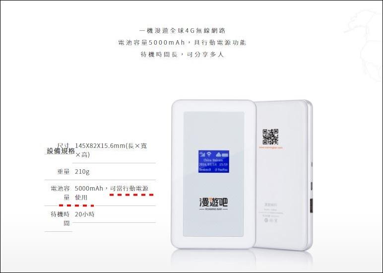 20160908《出國行前準備》機場接送X 租借漫遊吧無限分享器WiFi分享器︱ (11).JPG