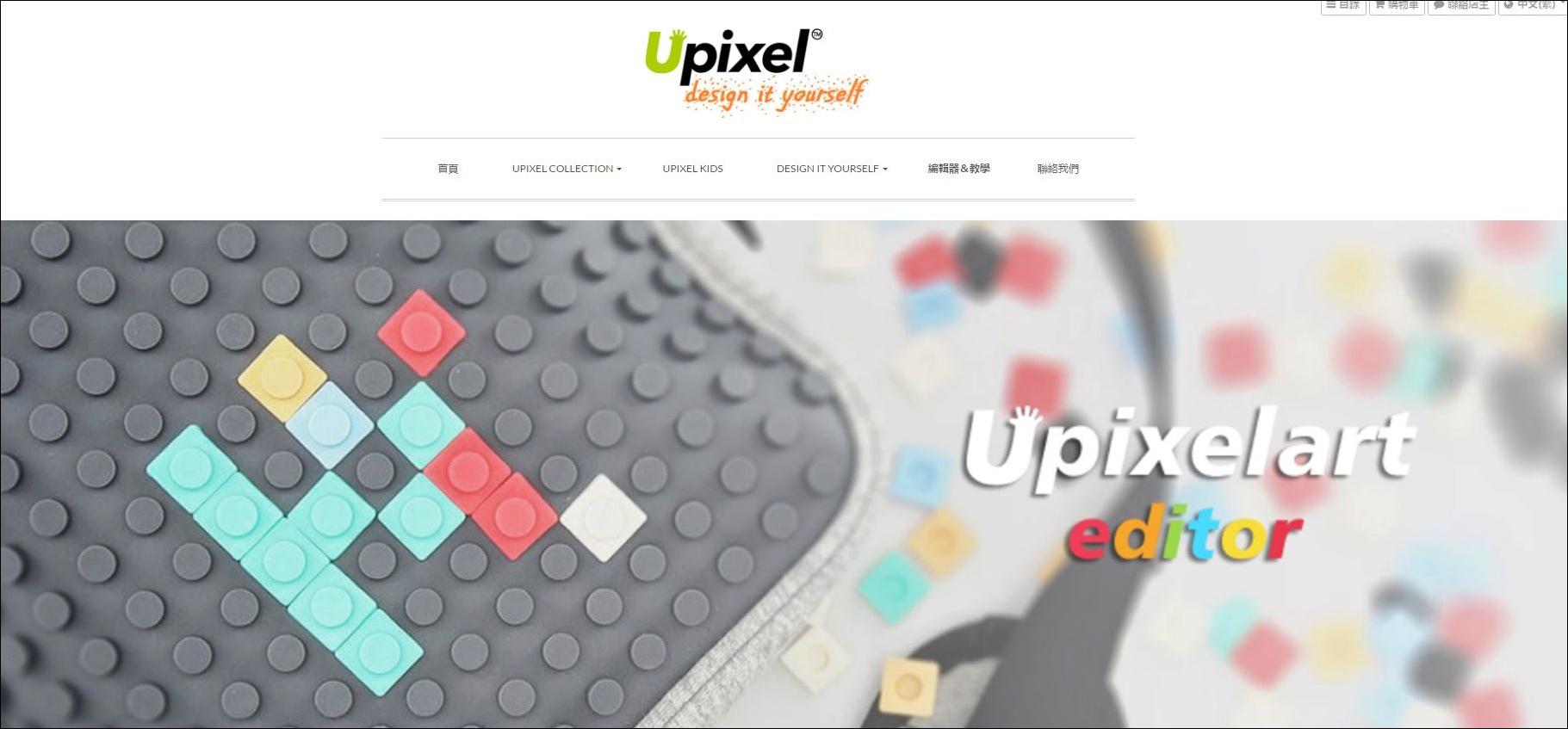 20161006《流行配件》Upixel 像素包x像素方塊。是積木方塊?。還是帶著走獨一無二的流行包包?︱親子包。情侶包。時尚包推薦(附影片) (41).JPG