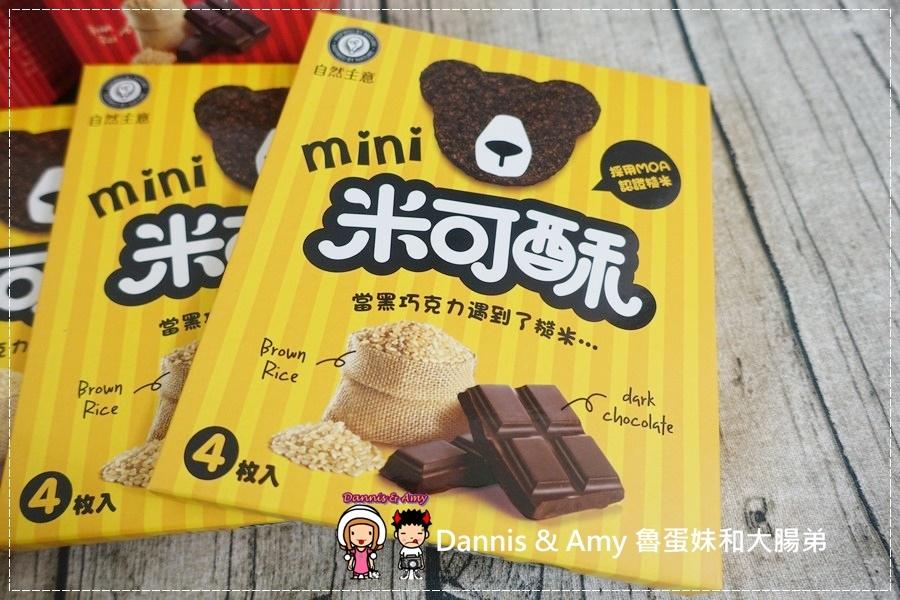 20161016《網購好吃餅乾》當糙米遇上黑巧克力就成了一吃就愛上的自然主意米可酥巧克力。不是米可白喔!︱一口接一口停不了(影片) (4).jpg