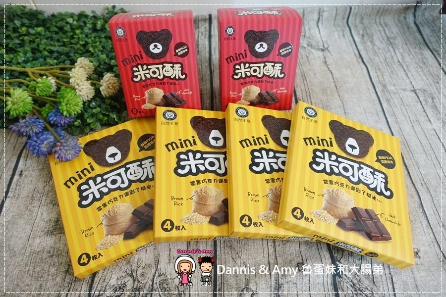 20161016《網購好吃餅乾》當糙米遇上黑巧克力就成了一吃就愛上的自然主意米可酥巧克力。不是米可白喔!︱一口接一口停不了(影片) (3).jpg