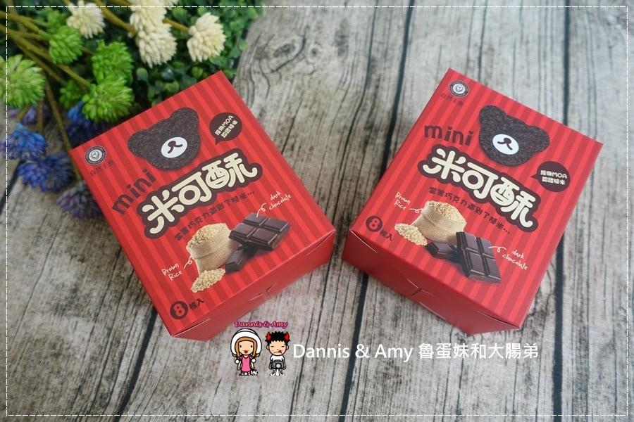 20161016《網購好吃餅乾》當糙米遇上黑巧克力就成了一吃就愛上的自然主意米可酥巧克力。不是米可白喔!︱一口接一口停不了(影片) (6).jpg