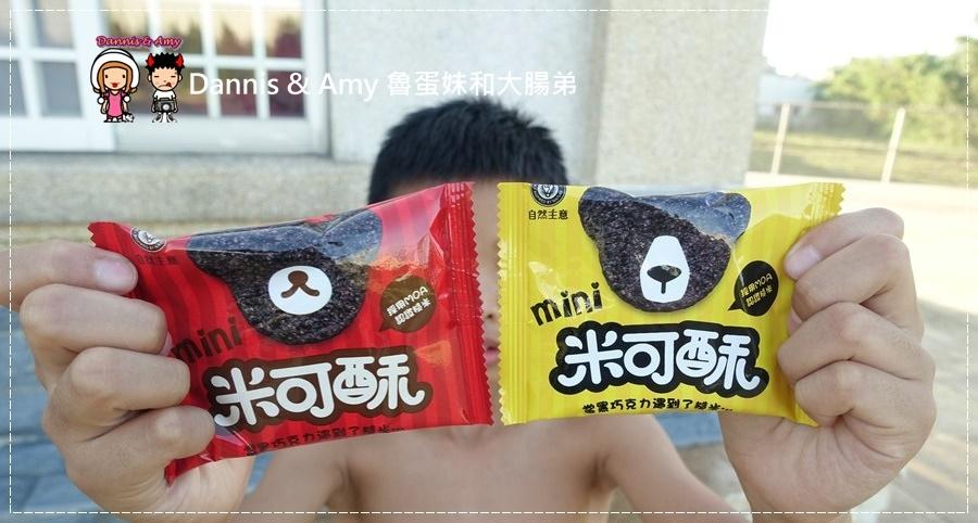 20161016《網購好吃餅乾》當糙米遇上黑巧克力就成了一吃就愛上的自然主意米可酥巧克力。不是米可白喔!︱一口接一口停不了(影片) (24).jpg