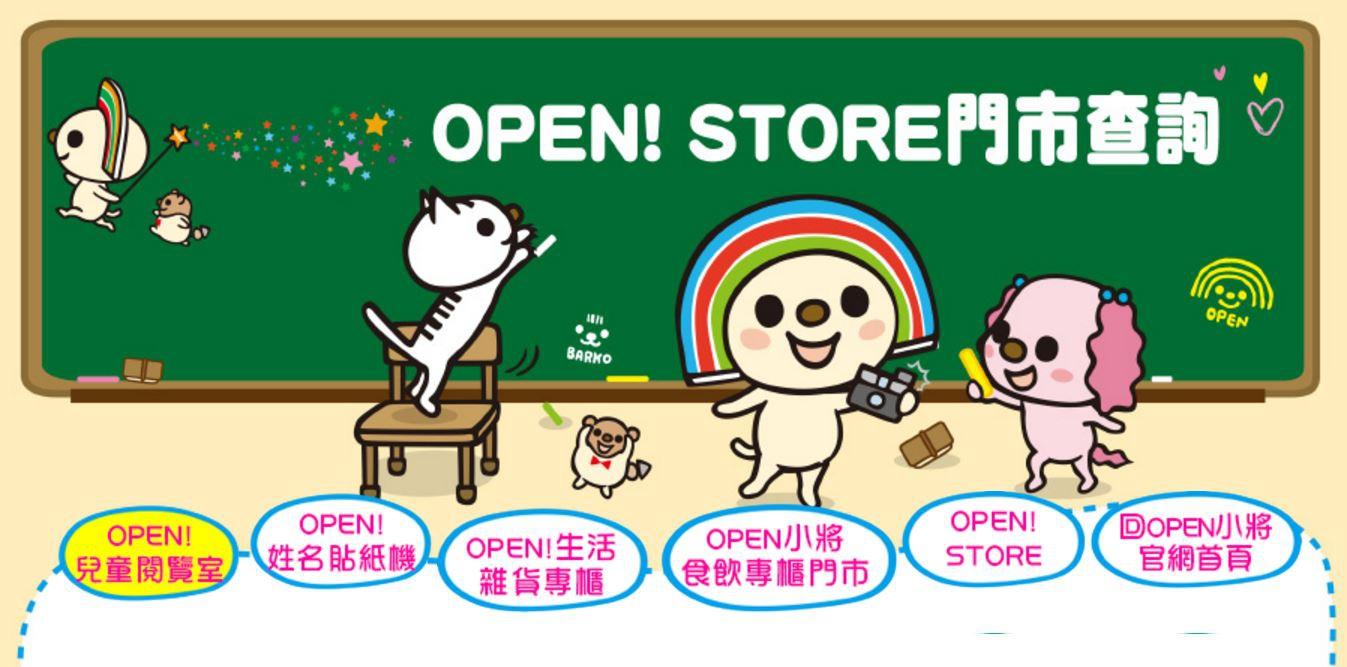 20161030《新竹親子好去處》︱7-ELEVEN「OPEN!兒童閱覽室」有種好鄰局叫7-11︱愛樂烘焙旁COSTCO好市多附近  (附影片) (4).JPG