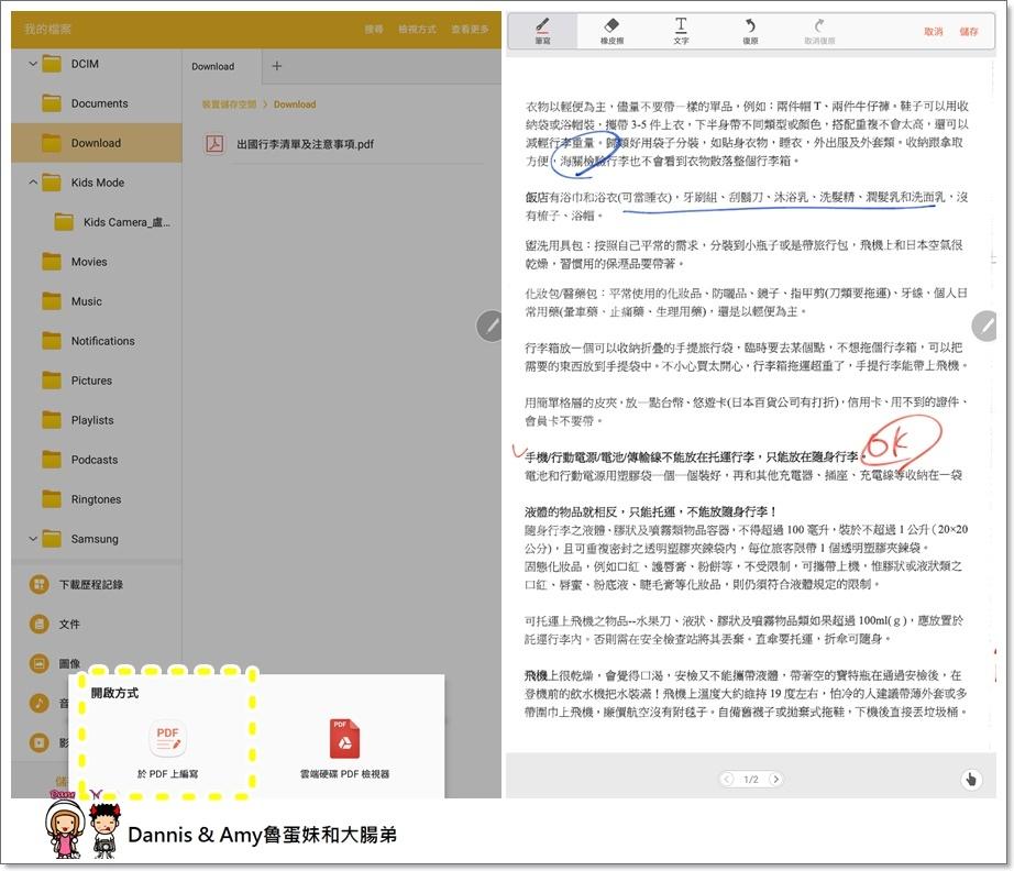 "20161121《3C開箱實測》三星 SAMSUNG Galaxy Tab A 10.1 with S Pen(2016)平板電腦真的""筆""較行︱(影片) (3).jpg"