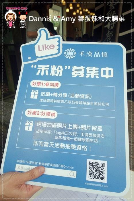 20161119《活動》禾漢品植蔻伊 蔓越莓益生菌x女性困擾分享會︱ (27).jpg