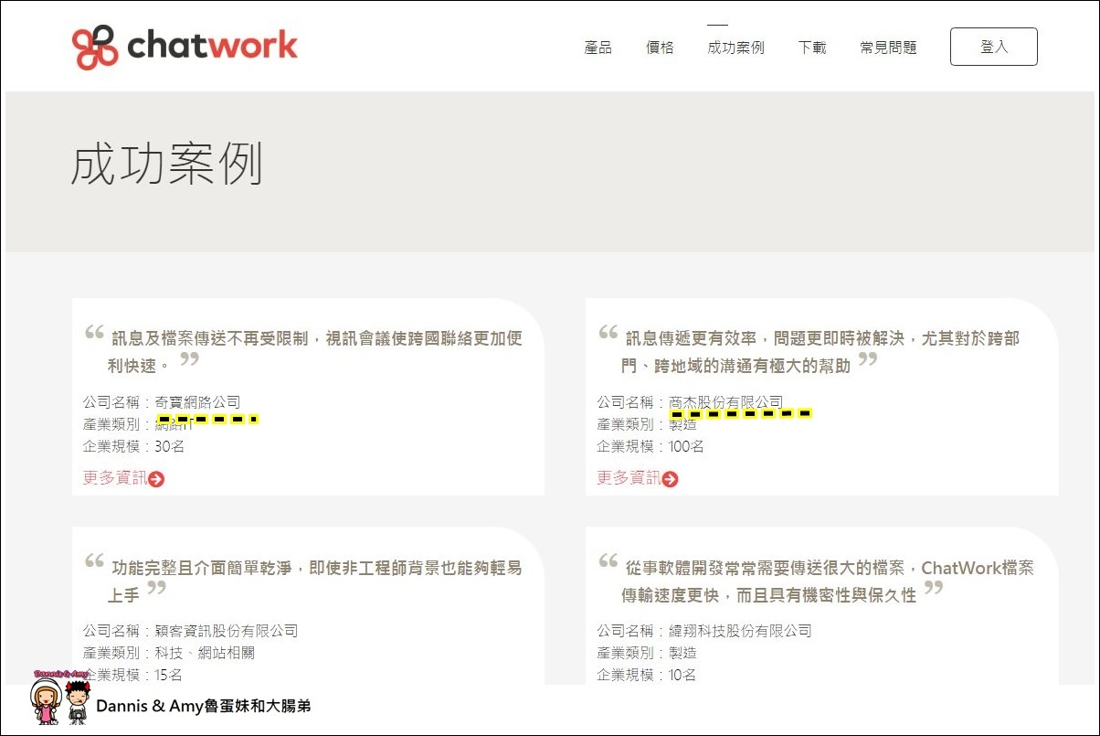 20161201《資訊報報》日本商用第一通訊軟體ChatWork讓你輕鬆擁有雲端會議室。ChatWork尾牙提案競賽搶優勝得十萬元尾牙基金︱ (2).JPG