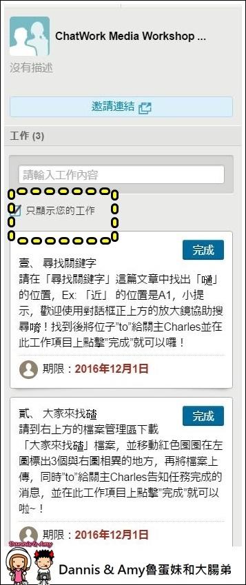 20161201《資訊報報》日本商用第一通訊軟體ChatWork讓你輕鬆擁有雲端會議室。ChatWork尾牙提案競賽搶優勝得十萬元尾牙基金︱ (5).JPG