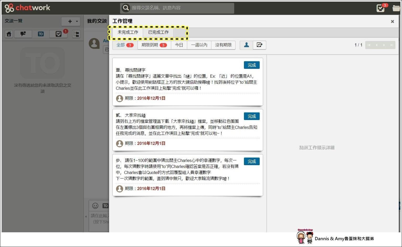20161201《資訊報報》日本商用第一通訊軟體ChatWork讓你輕鬆擁有雲端會議室。ChatWork尾牙提案競賽搶優勝得十萬元尾牙基金︱ (4).JPG