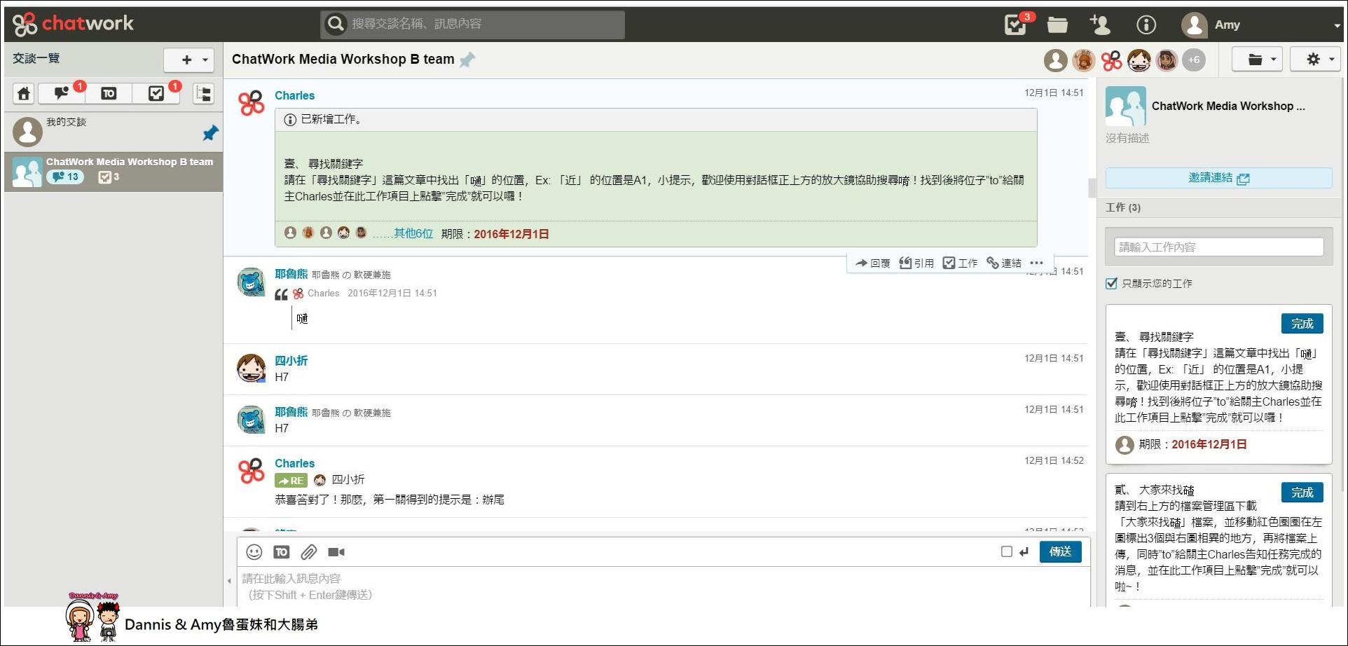 20161201《資訊報報》日本商用第一通訊軟體ChatWork讓你輕鬆擁有雲端會議室。ChatWork尾牙提案競賽搶優勝得十萬元尾牙基金︱ (8).JPG
