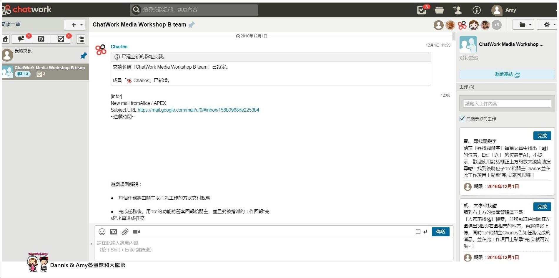 20161201《資訊報報》日本商用第一通訊軟體ChatWork讓你輕鬆擁有雲端會議室。ChatWork尾牙提案競賽搶優勝得十萬元尾牙基金︱ (9).JPG