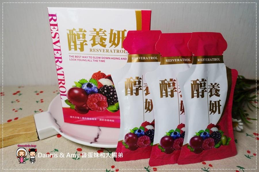 20170102《飲品》【醇養妍】白藜蘆醇加上滿滿的莓果滿足女生美麗的需求︱ (17).jpg