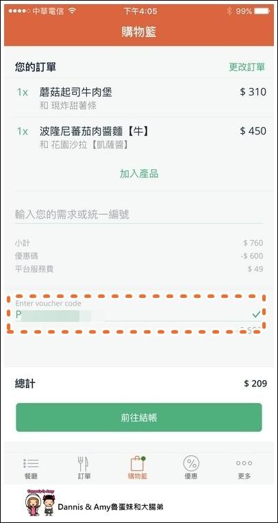 20170113《實用工具》foodpanda 空腹熊貓APP。不用出門也能吃好料不怕空肚子︱ 文末首購優惠碼分享(歡迎自取) (12)