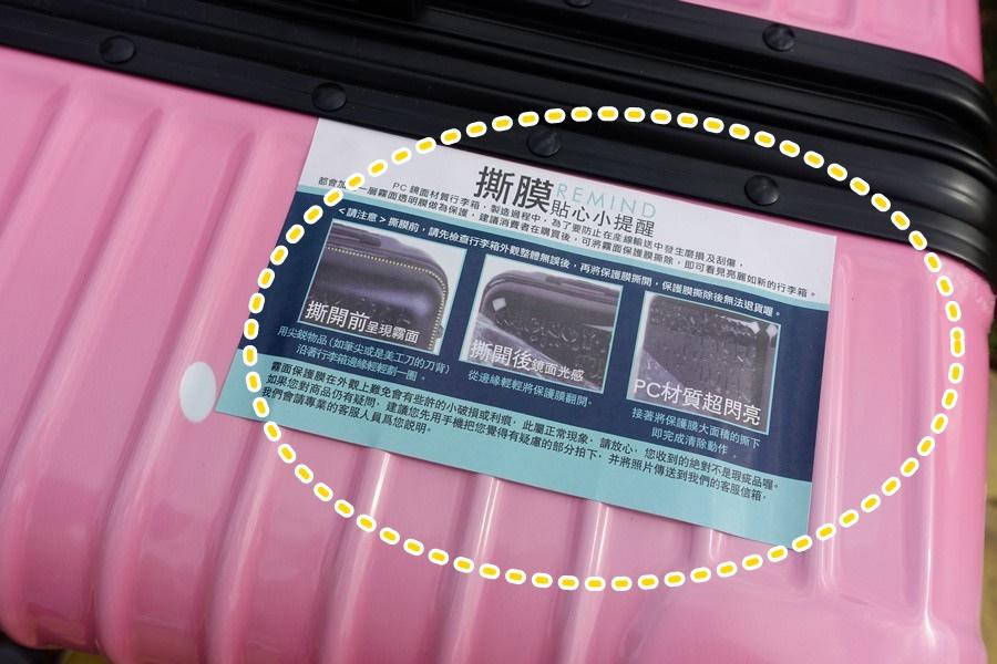 20170313《出國行前準備》如何挑選行李箱x【Travelhouse】甜氛戀曲 29吋PC鋁框鏡面行李箱︱開箱影片 (2).jpg