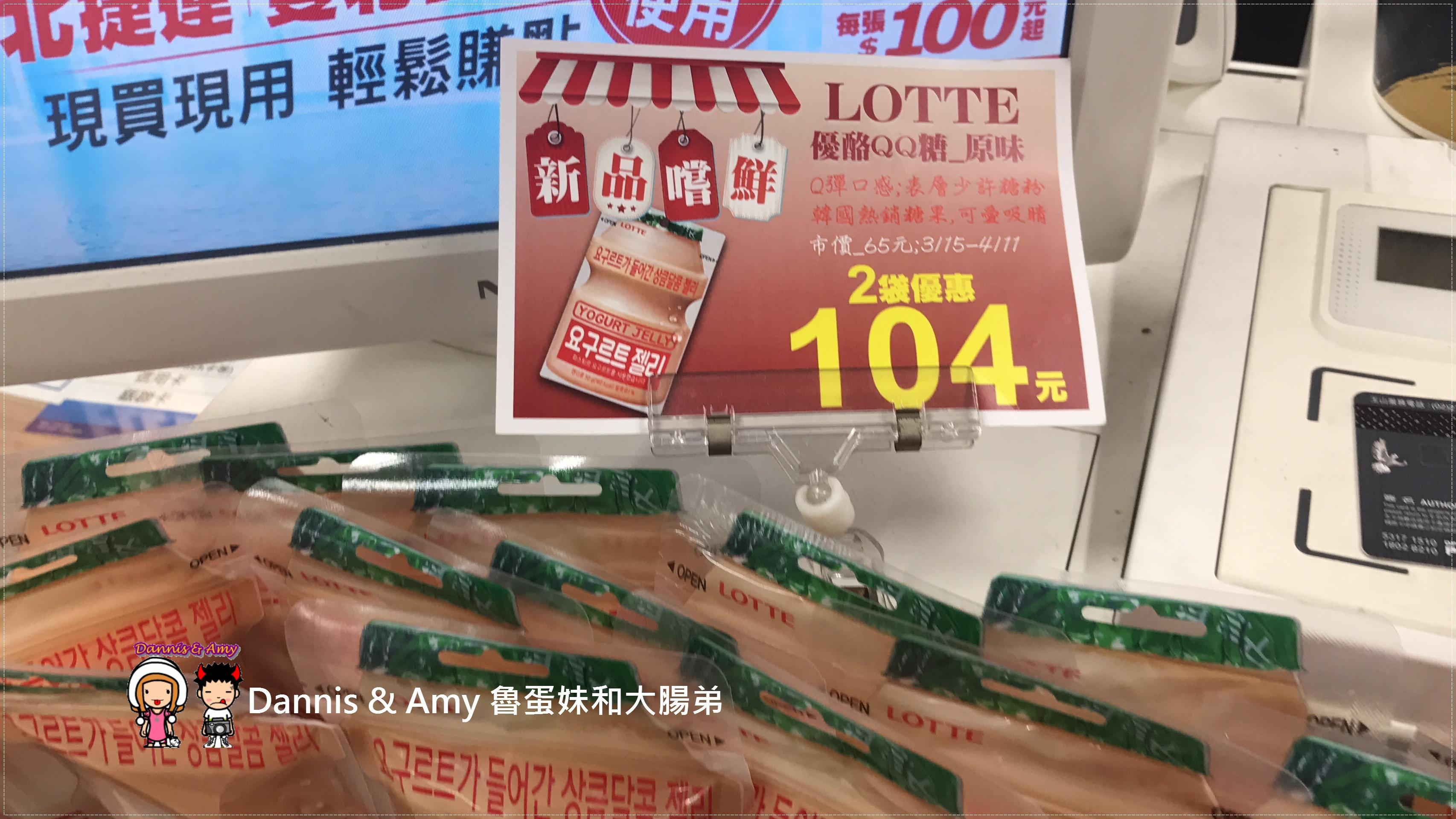 20170331《7-11新品》養樂多系列篇。8元台灣養樂多 PK 韓國韓星愛喝的養樂多軟糖冰沙。養樂多軟糖。養樂多洋芋片︱ (廢話很多的開箱影片) (11).JPG