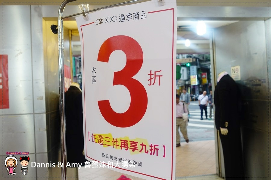 20170406《2017台北G2000特賣會》G2000過季商品。裙褲類、領帶399元件二件只要59 (34).jpg