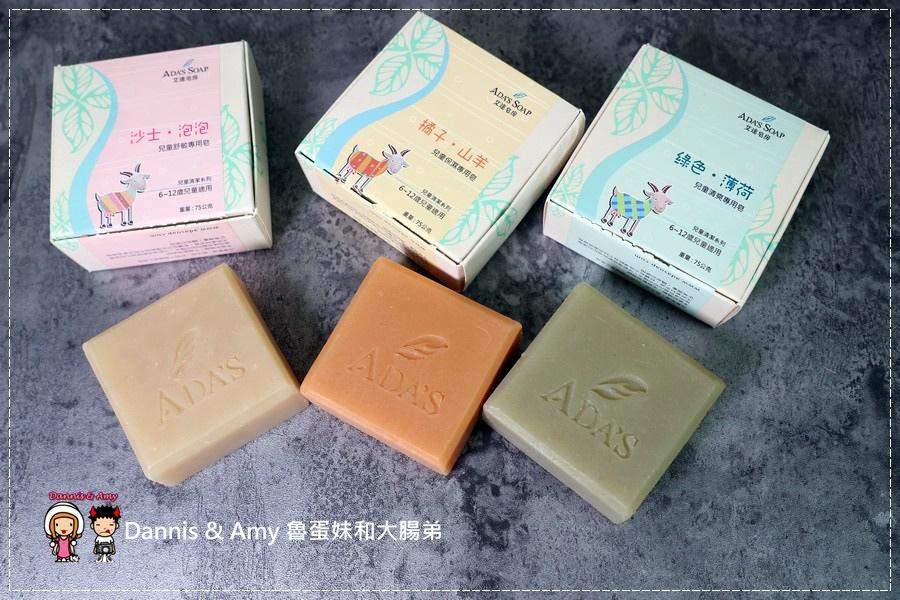 20170424《清潔保養》兒童專用的平價好皂x艾達兒童手工皂(ADA SOAP)︱沙士泡泡。橘子山羊。綠色薄荷香氣推薦!(影片) (26).jpg
