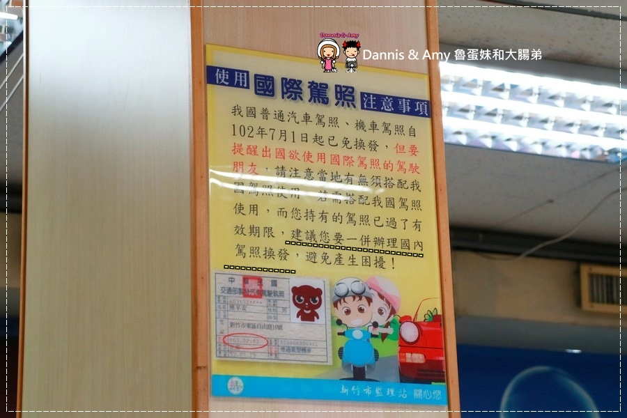 20170509《如何申請國際駕照?》準備資料?身份証。台灣駕照。照片。費用多少?5分鐘搞定︱日本、歐洲荷蘭、美國、英國、澳洲、加拿大 (14).jpg