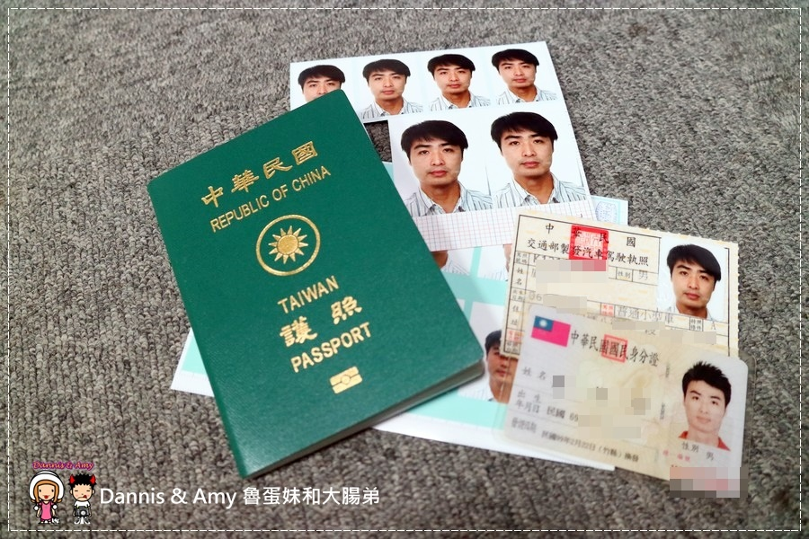 20170509《如何申請國際駕照?》準備資料?身份証。台灣駕照。照片。費用多少?5分鐘搞定︱日本、歐洲荷蘭、美國、英國、澳洲、加拿大 (8).jpg