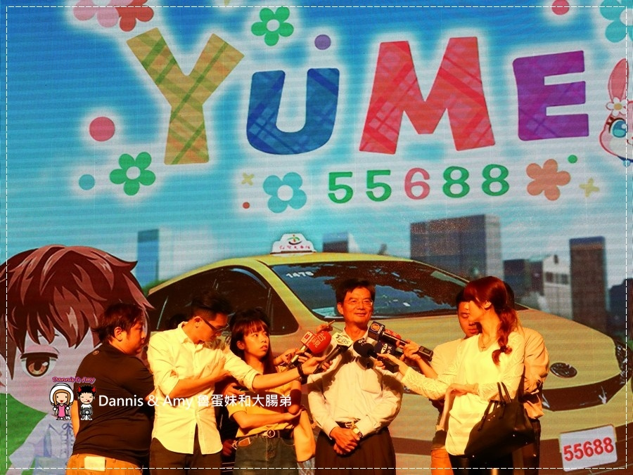 20170703《APP分享》台灣大車隊55688 YUME APP。遊戲、商家優惠、社群、叫車功能一手掌握︱(影片) (9).jpg