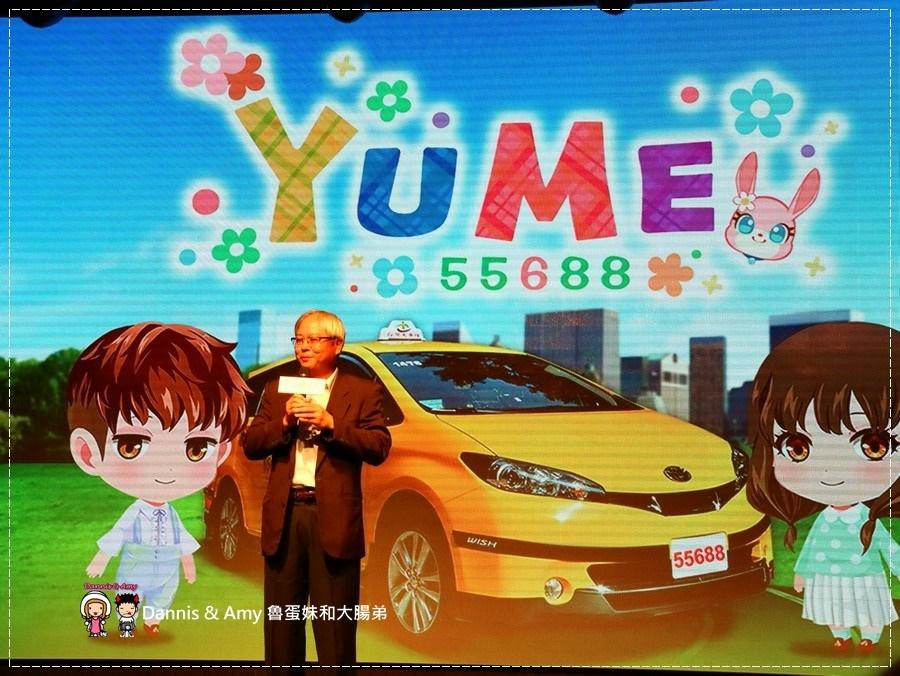 20170703《APP分享》台灣大車隊55688 YUME APP。遊戲、商家優惠、社群、叫車功能一手掌握︱(影片) (13).jpg
