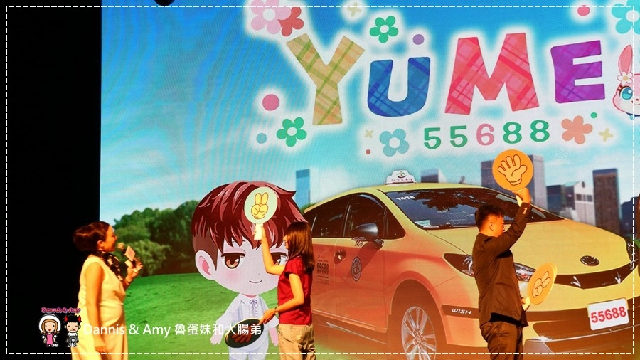 20170703《APP分享》台灣大車隊55688 YUME APP。遊戲、商家優惠、社群、叫車功能一手掌握︱(影片) (14).jpg