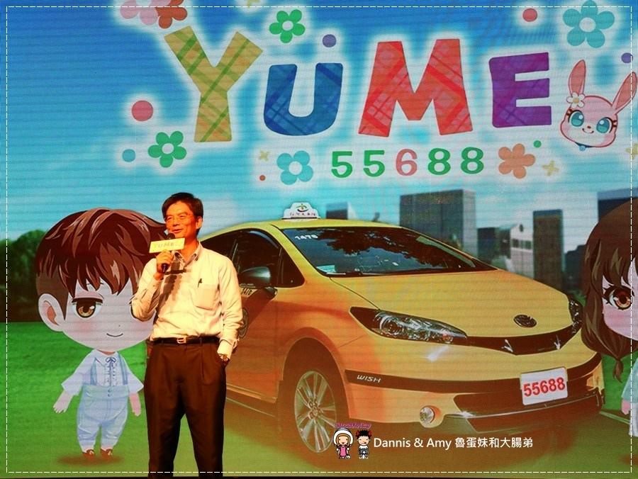 20170703《APP分享》台灣大車隊55688 YUME APP。遊戲、商家優惠、社群、叫車功能一手掌握︱(影片) (15).jpg