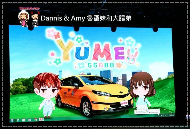 20170703《APP分享》台灣大車隊55688 YUME APP。遊戲、商家優惠、社群、叫車功能一手掌握︱(影片) (28).jpg