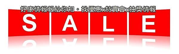 sale-1067126_1280