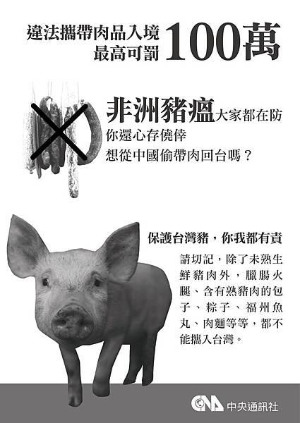 《重要宣導》防非洲豬瘟重要說明-歡迎分享(泰文.越南文.英語.印尼,多國宣導文)︱