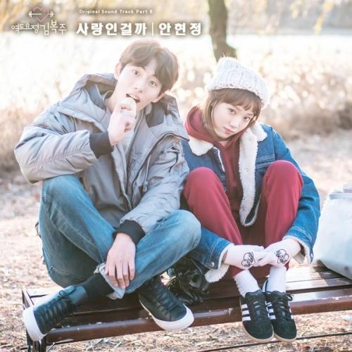 舉重妖精金福珠 OST Part 8
