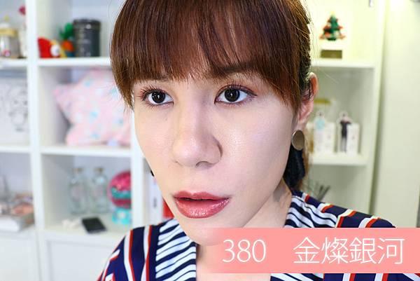 玩色戀愛唇膏380-1.jpg