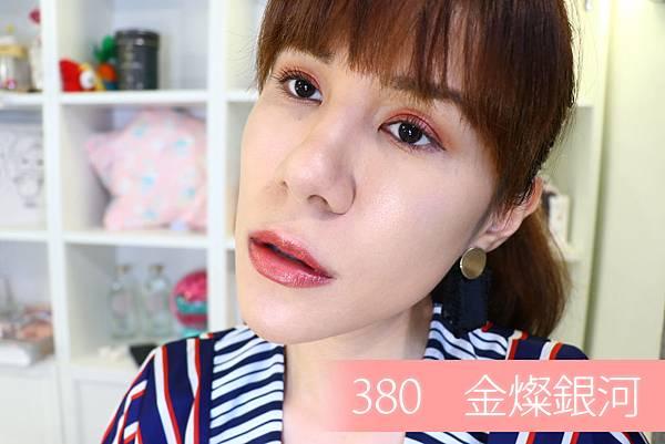 玩色戀愛唇膏380-2.jpg