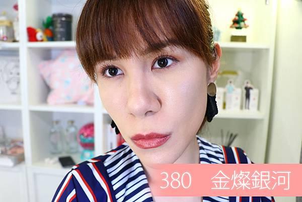 玩色戀愛唇膏380-3.jpg