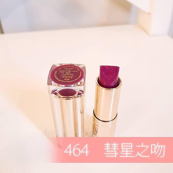 玩色戀愛唇膏464.jpg
