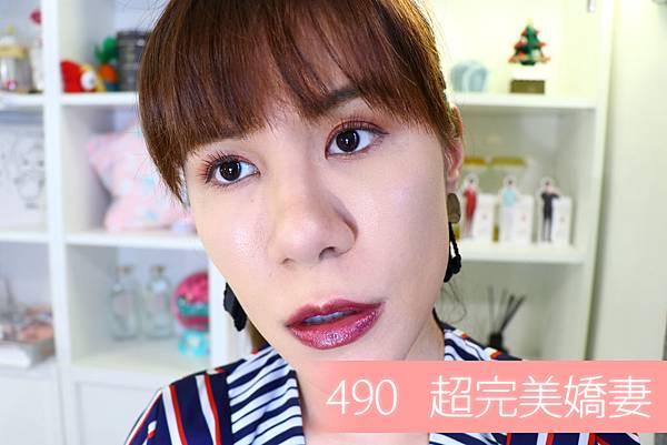 玩色戀愛唇膏490-3.jpg