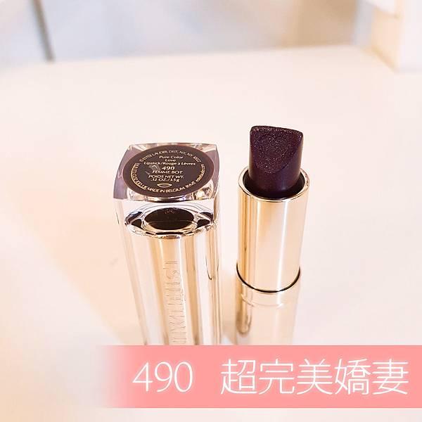 玩色戀愛唇膏490-1.jpg