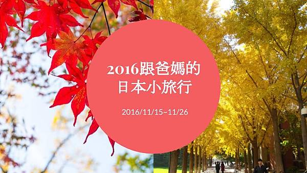 2016跟爸媽的日本小旅行 (3).jpg