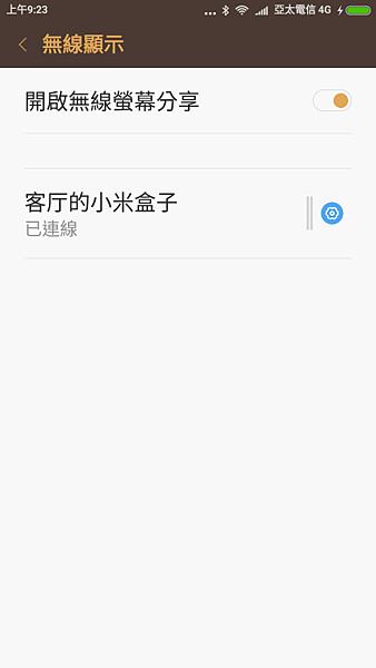 小米盒子mini破解詳細教學 (26).png