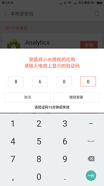 Screenshot_2016-01-03-20-16-22_com.xiaomi.mitv.phone.tvassistant (1).png