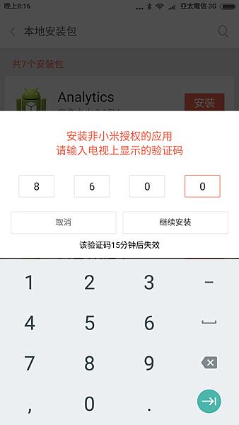 Screenshot_2016-01-03-20-16-22_com.xiaomi.mitv.phone.tvassistant (1).png