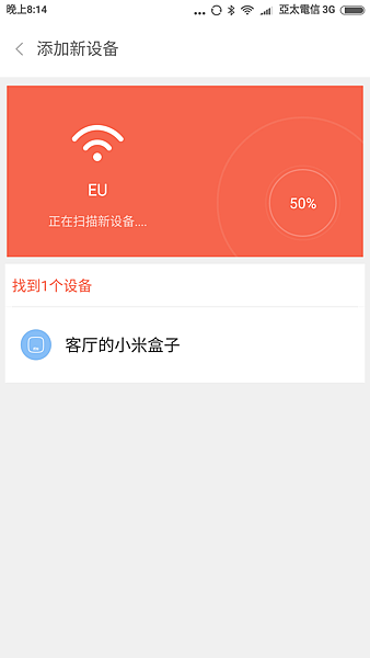 Screenshot_2016-01-03-20-14-43_com.xiaomi.mitv.phone.tvassistant.png