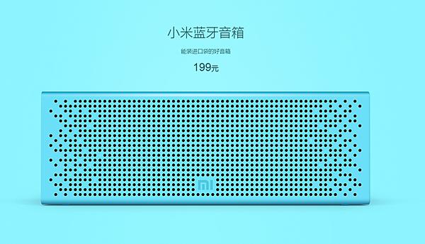 小米藍芽音箱1 (2).PNG