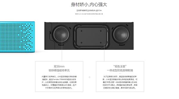 小米藍芽音箱1 (1).PNG