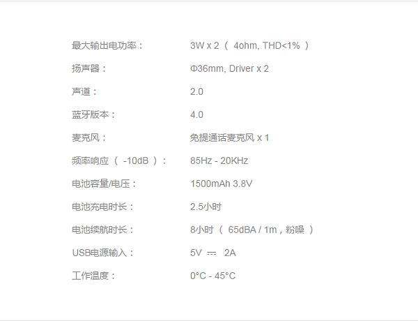小米藍芽音箱1 (8).PNG