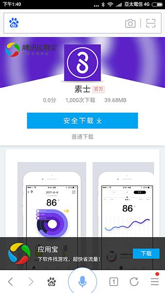 85代購~小米電動牙刷 (3).png