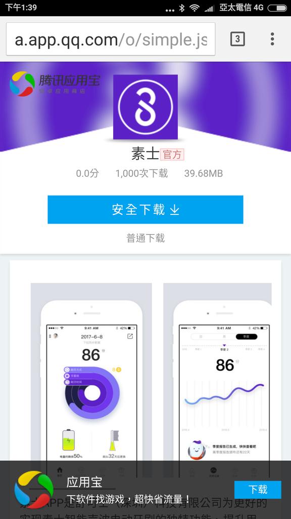 85代購~小米電動牙刷 (2).png
