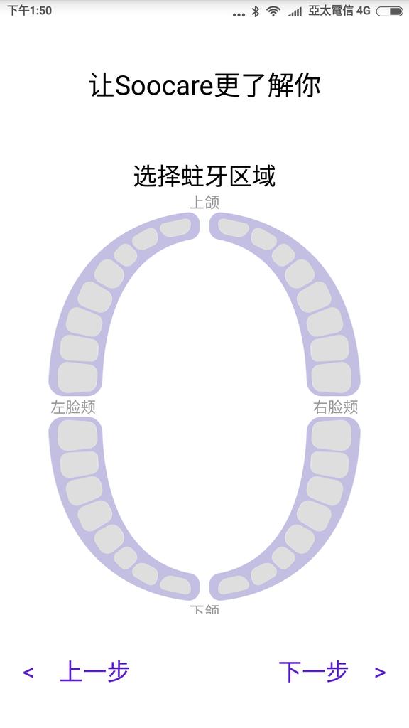 85代購~小米電動牙刷 (15).png