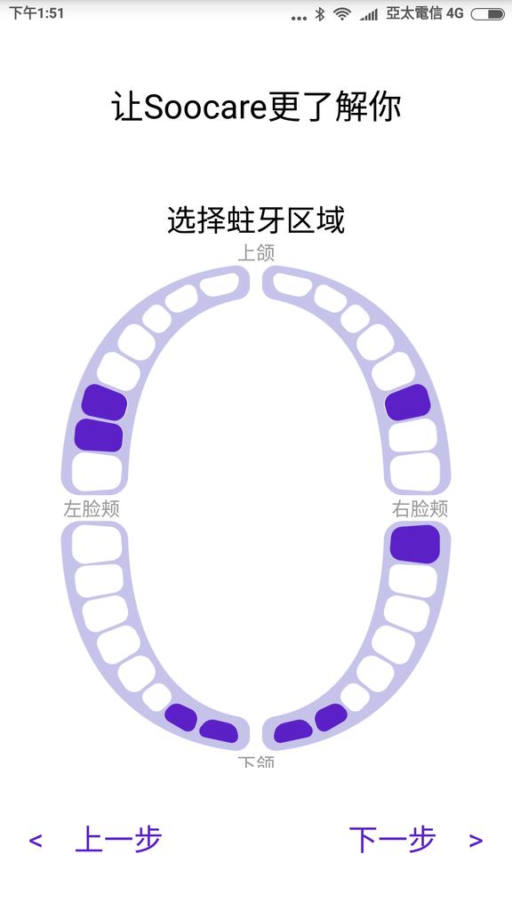 85代購~小米電動牙刷 (16).png