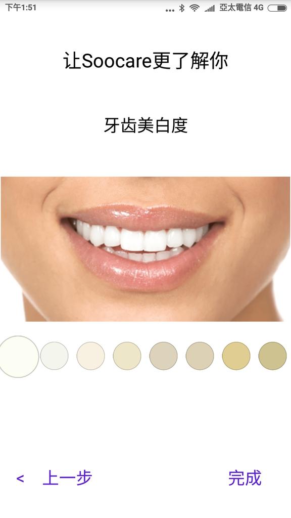 85代購~小米電動牙刷 (17).png