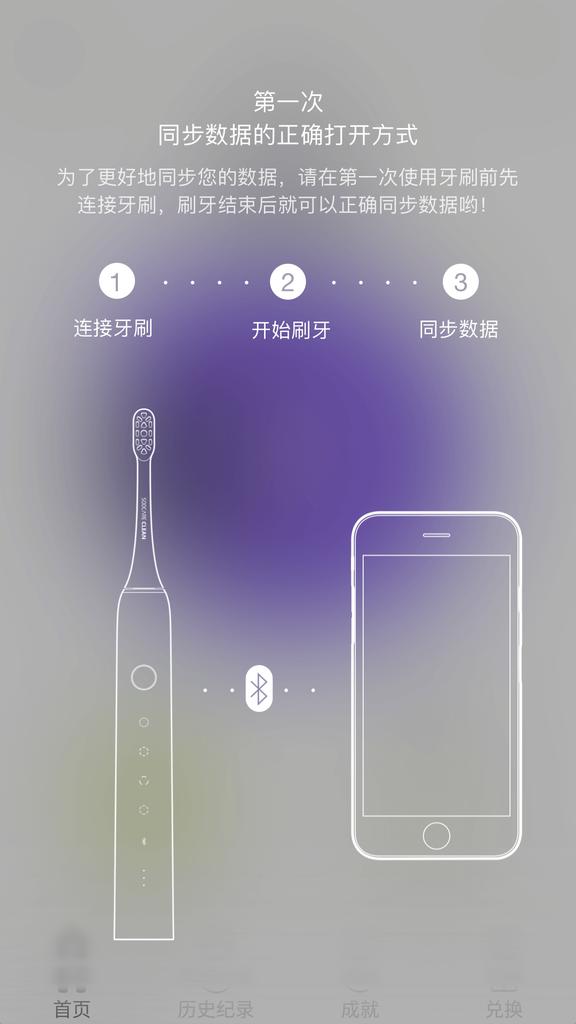 85代購~小米電動牙刷 (21).png